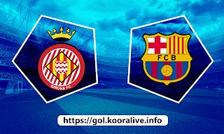 مشاهدة مباراة برشلونة ضد جيرونا 24-07-2021 بث مباشر في مباراة ودية