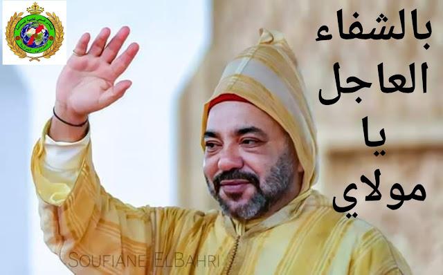 """الملك محمد السادس نصره الله """"محمد السادس"""" يتكفل شخصيا بمصاريف علاج فنان أمازيغي شهير"""