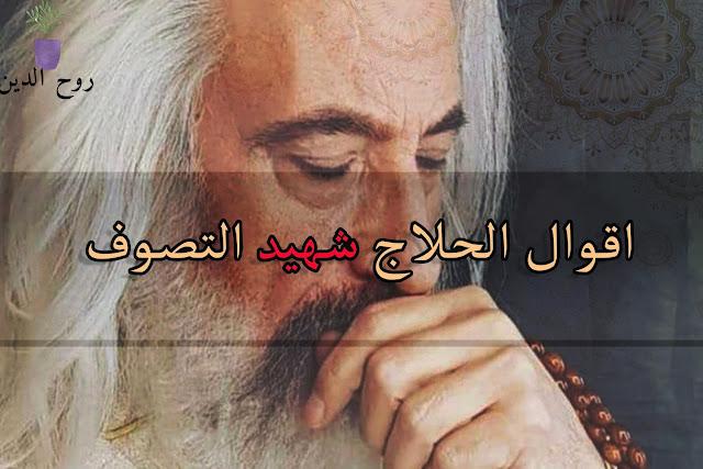اقوال منصور الحلاج