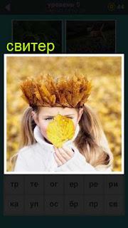 осенью стоит девочка на голове у которой венок из желтых листьев в свитере 667 слов 5 уровень