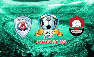 نتيجة مباراة الرائد وابها اليوم الأثنين 23-11-2020 في الدوري السعودي