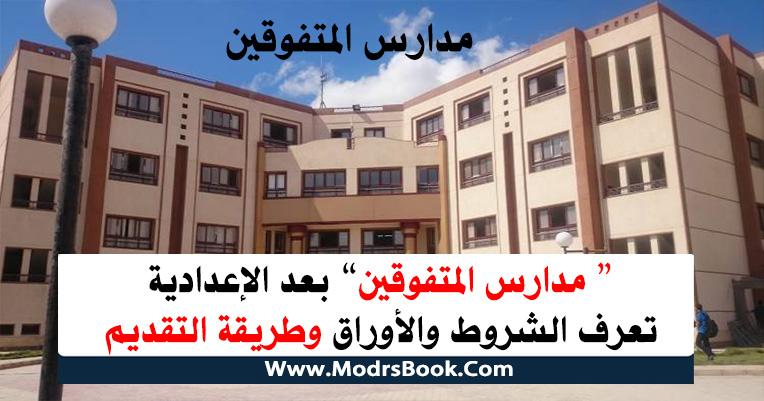 شروط التقديم في مدارس المتفوقين في مصر 2020 بعد الاعدادية