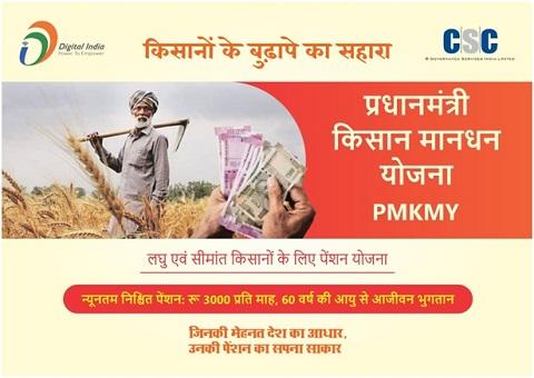 PMKMY scheme in hindi