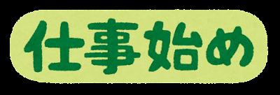 「仕事始め」のイラスト文字