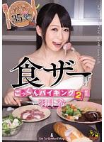 (Re-upload) MVSD-265 食ザーごっくんバイキング
