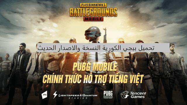 تحديث ببجي فيتنام 2020 - PUBG Mobile VN 0.17.0 - موسم 12