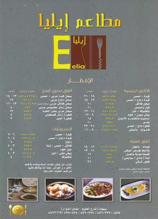 منيو مطعم ايليا