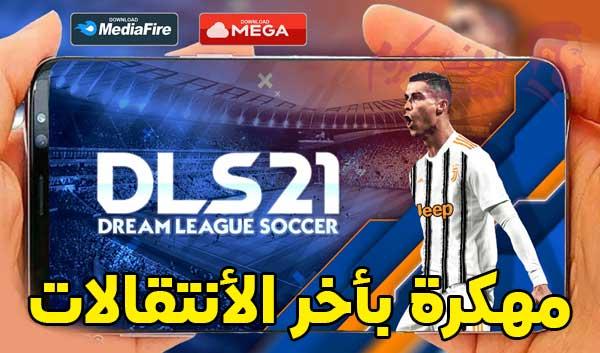 تحميل لعبة دريم ليج سوكر dream league soccer 2021 مهكرة (أخر الأنتقالات)