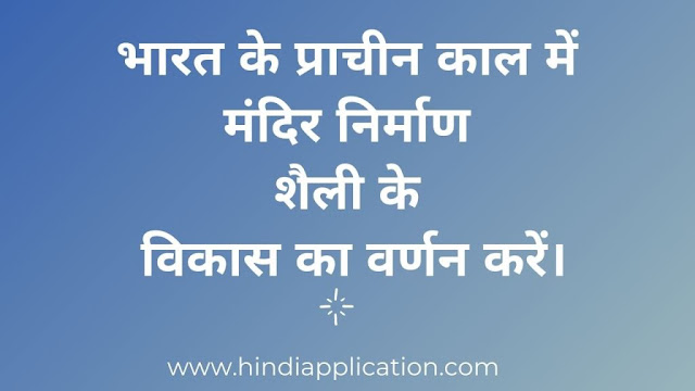 Describe the development of temple building style in ancient times of India in Hindi