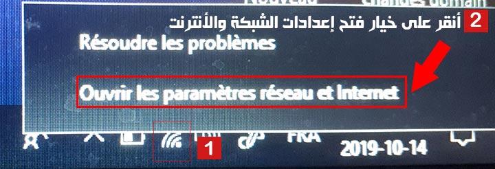 how to know my wifi password windows 10
