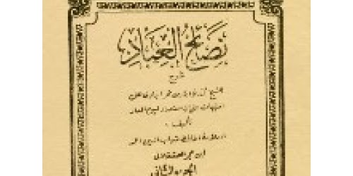 Kisah-Kisah Penuh Hikmah Dari Kitab Nasha`ihul 'Ibad