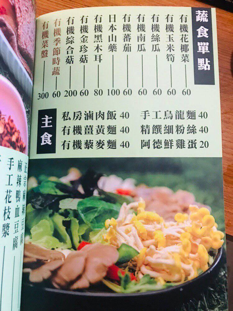 喜園涮涮鍋 林口歐風店 菜單
