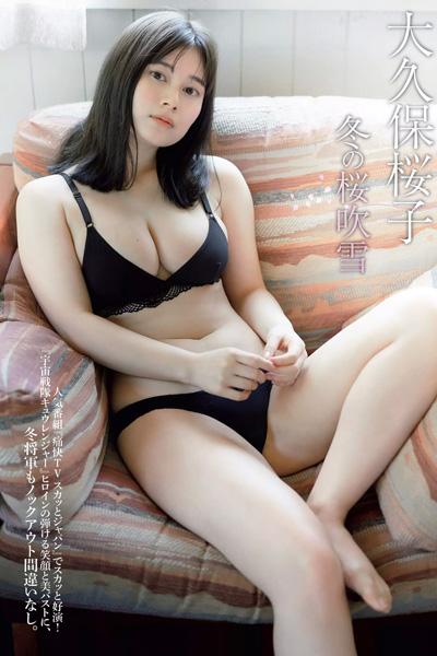 Sakurako Okubo 大久保桜子, FLASH 2020.12.01 (フラッシュ 2020年12月01日号)