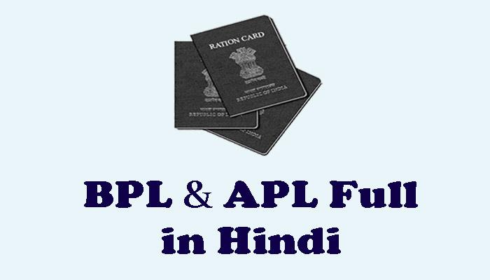 BPL & APL full form in Hindi - बी.पी.एल क्या है ?