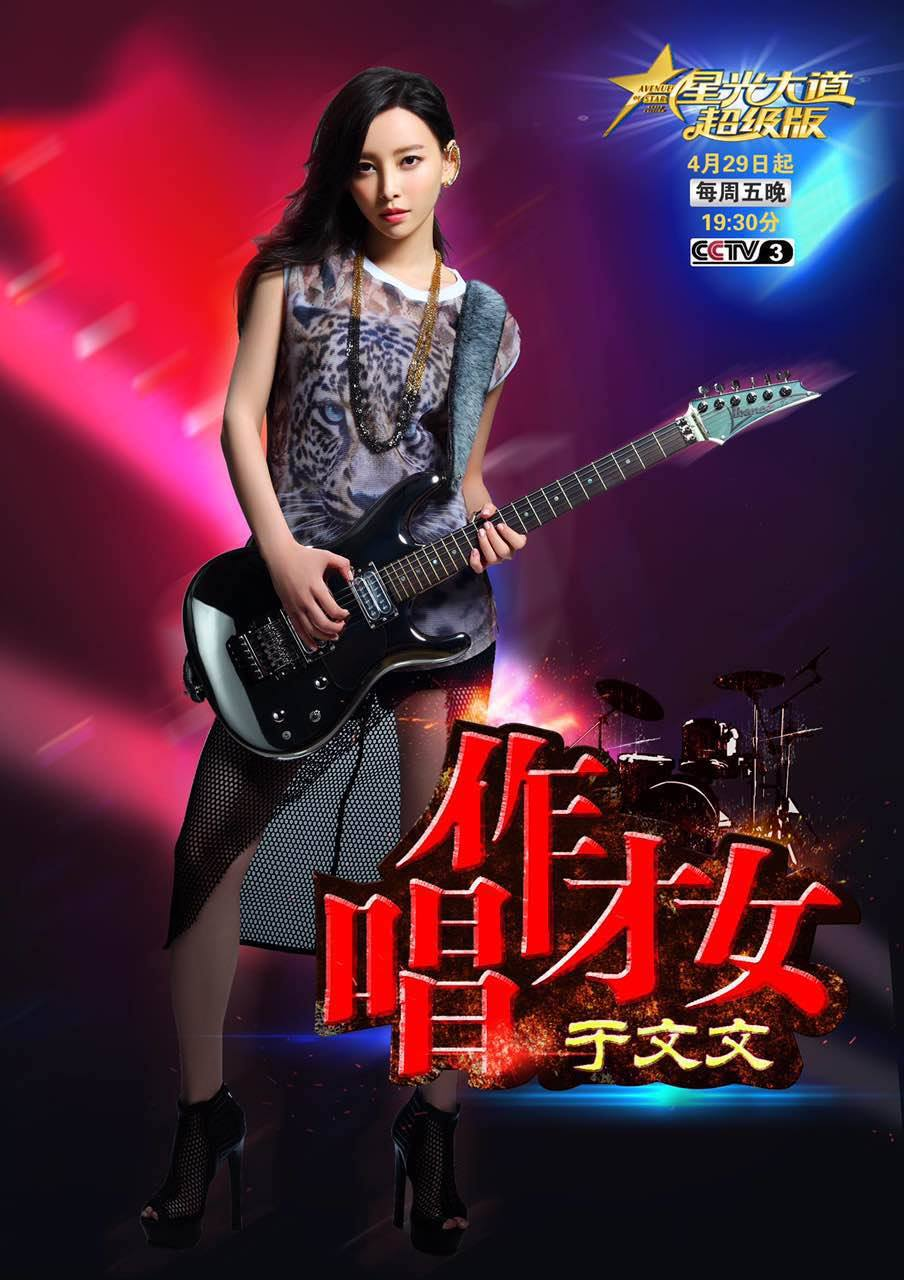 Kelly Yu Wen Wen: winner of 19th Global Chinese Channel V