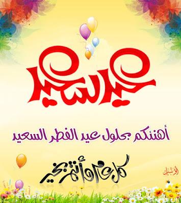 كل عام وانتم بخير بمناسبة حلول عبد الفطر المبارك