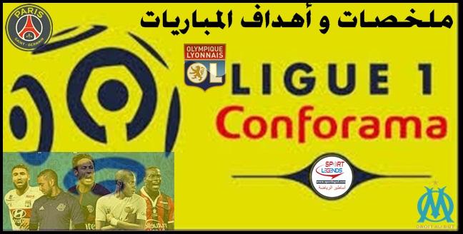 مشاهدة مباراة ميتز ومارسيليا بتاريخ 14-12-2019 الدوري الفرنسي