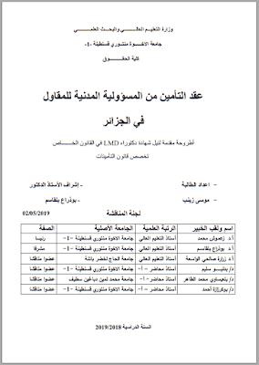 أطروحة دكتوراه: عقد التأمين من المسؤولية المدنية للمقاول في الجزائر PDF