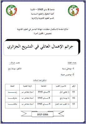 مذكرة ماستر: جرائم الإهمال العائلي في التشريع الجزائري PDF