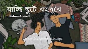 Jacchi Chute Bohu Dure Lyrics (যাচ্ছি ছুটে বহুদূরে) Shitom Ahmed