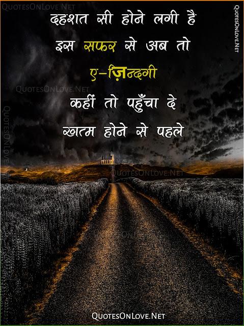 Safar Shayari in Hindi, Safar 2 Line Shayari in Hindi, Humsafar Shayari in Hindi, Train Safar Shayari in Hindi,  Zindagi ka Safar Shayari in Hindi, Safar ki Shayari in Hindi, Safar Shayari Hindi Image,Akela Safar Shayari in Hindi, Tanha Safar Shayari Hindi Pic, Safar Shayari Love Hindi, Safar Shayari in Hindi Pic, Safar Shayari Hindi Me, Safar Shayari Hindi New,  Safar Shayari on Hindi, Safar Shayari Hindi English, Safar Pe Shayari in Hindi, Safar Shayari in Hindi Font, Tanha Safar Shayari in Hindi, Best Safar Shayari in Hindi, Two Line Safar Shayari in Hindi, Safar Manzil Shayari in Hindi, Safar Shayari Quotes in Hindi, Best Shayari on Safar in Hindi, Safar Wali Shayari in Hindi, Mera Safar Shayari in Hindi