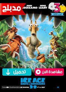مشاهدة وتحميل فيلم العصر الجليدي الجزء الثالث ظهور الديناصورات Ice Age 3 Dawn of the Dinosaurs مدبلج عربي مصري