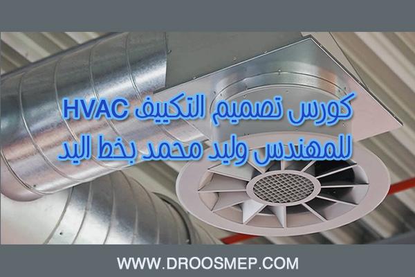 كورس تصميم التكييف للمهندس وليد محمد بخط اليد