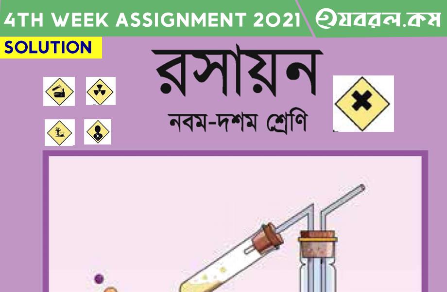 নবম শ্রেণি রসায়ন (Chemistry) ৪র্থ সপ্তাহ | Assignment 2021 Question & Solution