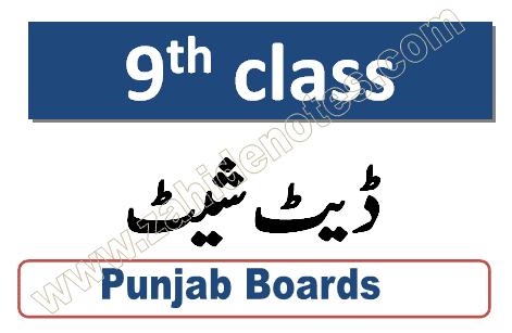 BISE lahore, Gujranwala, Multan date sheet class 9th 2021