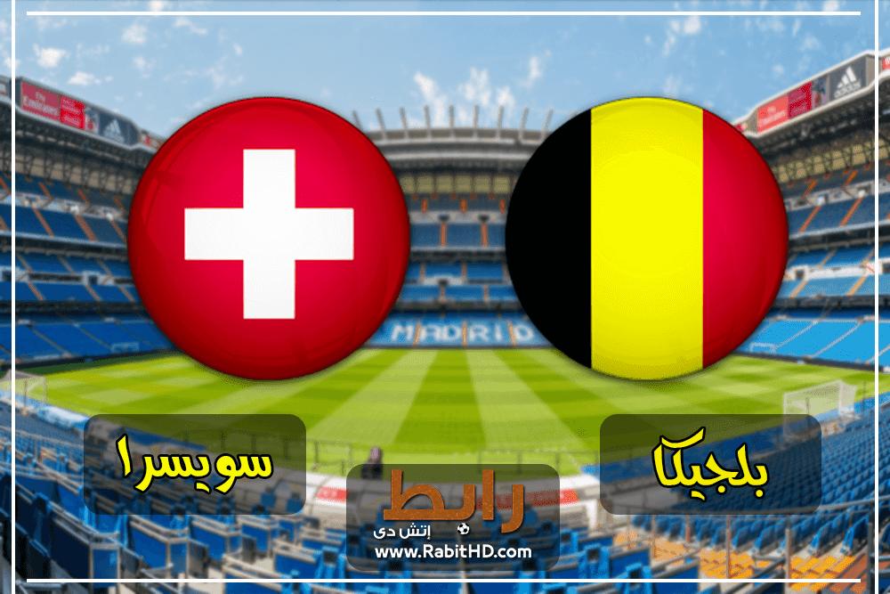 مشاهدة مباراة بلجيكا وسويسرا بث مباشر 18-11-2018 دوري الأمم الأوروبية
