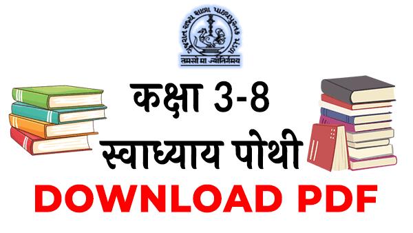 कक्षा 3-8 स्वाध्याय पोथी pdf Download