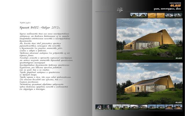 Деревянный каркасный жилой дом: легкость и прочность конструкции
