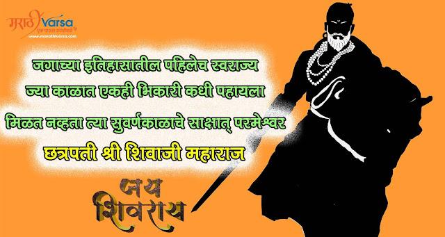 Shivaji Maharaj Jayanti Messages in Marathi