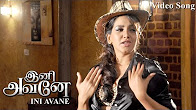 Watch Ini Avane Nenjil Kuthikava full Video Song Watch Online Youtube HD Free Download
