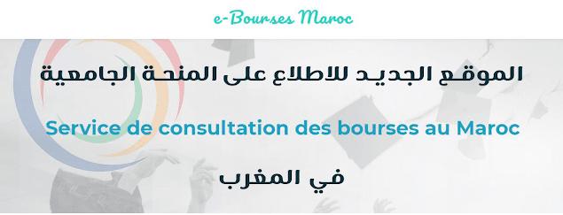 الموقع الجديد للاطلاع على المنحة الجامعية في المغرب 2020