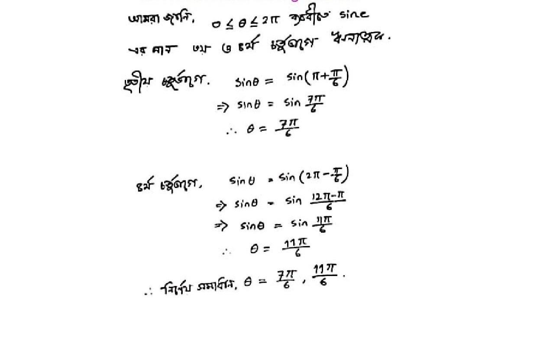 X অক্ষের ধনাত্মক দিক বরাবর OX রশ্মির অবস্থান। OX রশ্মির সাপেক্ষে ঘূর্ণায়মান অপর একটি রশ্মি OY, Oবিন্দুতে ∠XOY = Ø উৎপন্ন করে। OYএর উপর Pযেকোনাে বিন্দু। https://www.banglanewsexpress.com/
