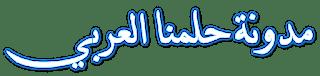 مدونة حلمنا العربي التعليمية شامل لكل المستويات  ابتدائي متوسط ثانوي جامعي.