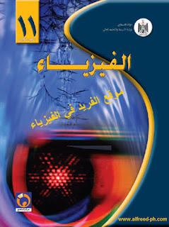 تحميل كتاب الفيزياء للصف الأول الثانوي pdf ، الجزء الأول فلسطين
