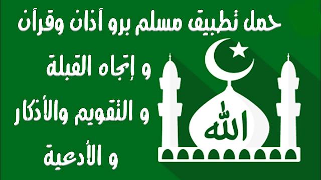 تطبيق مسلم برو نسخة مدفوعة