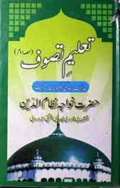 Taleem E Tasawuf Urdu Islamic PDF Book Freee Download