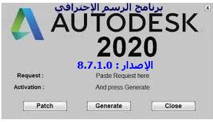 تحميل برنامج الرسم الإحترافي اوتوديسك سكتش بوك Autodesk SktechBook الإصدار 8.7.1.0