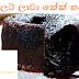 චොක්ලට් ලාවා කේක් හදන හැටි (How To Make Chocolate Lava Cake)