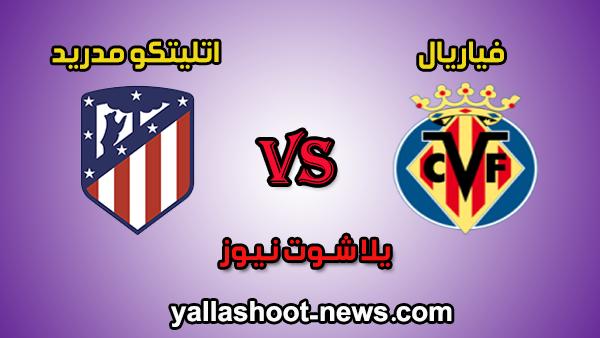 مشاهدة مباراة اتليتكو مدريد وفياريال بث مباشر اليوم 23-2-2020 يلا شوت الدوري الاسباني