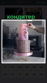 655 слов кондитер сделал торт розового цвета 11 уровень