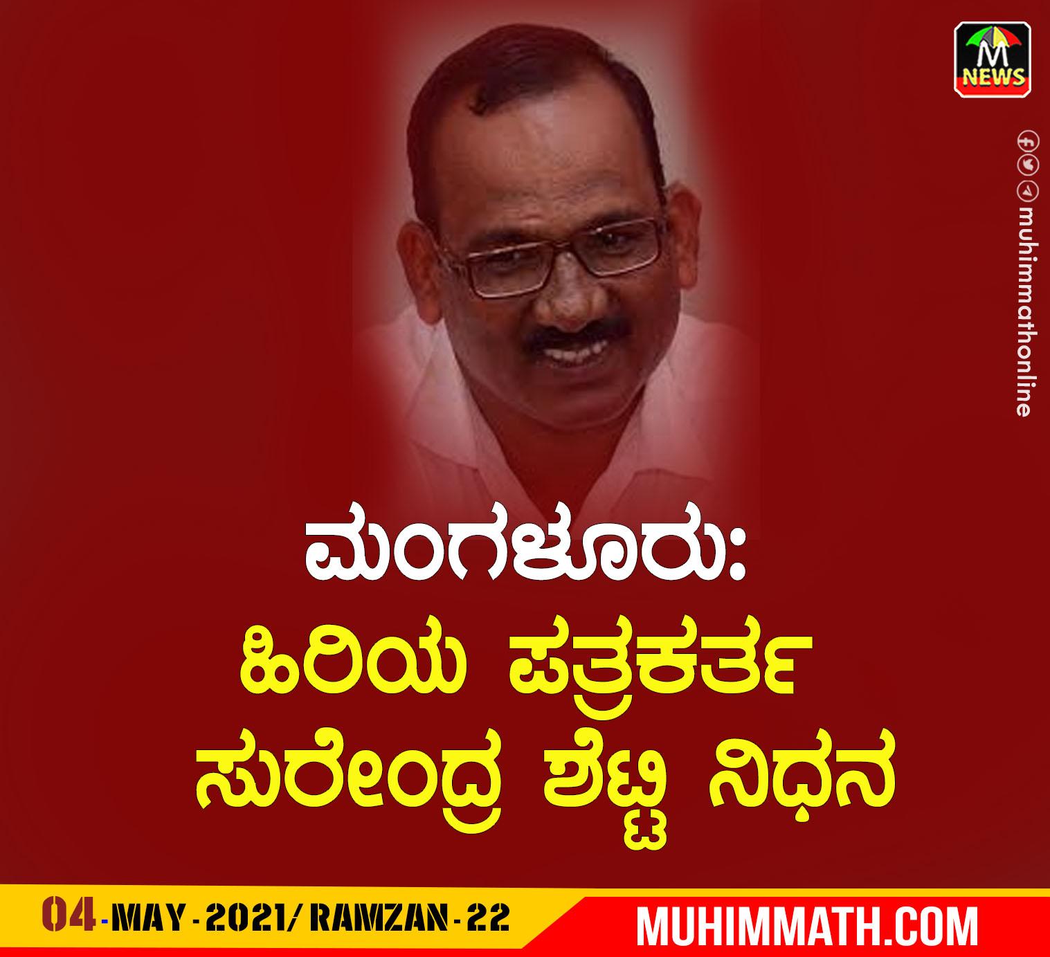 ಮಂಗಳೂರು: ಹಿರಿಯ ಪತ್ರಕರ್ತ ಸುರೇಂದ್ರ ಶೆಟ್ಟಿ ನಿಧನ
