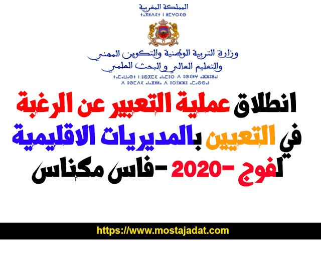 الاكاديمية الجهوية لجهة فاس مكناس انطلاق عملية التعبير عن الرغبة في التعيين بالمديريات الاقليمية لفوج 2020