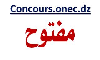 موقع سحب استدعاءات مسابقة الاساتذة و اسلاك الادارة 2018 مفتوح الان http://concours.onec.dz
