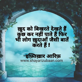 Best shayari about life