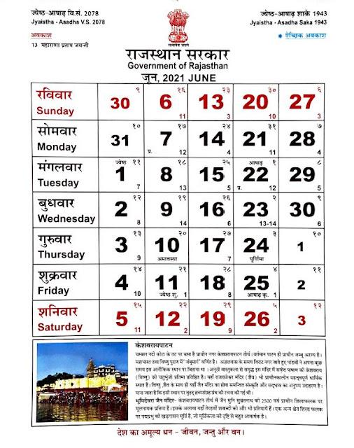 Rajasthan Government Calendar June 2021 - राजस्थान गवर्नमेंट कैलेंडर जून 2021