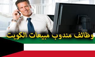وظائف شاغرة في الكويت بتاريخ اليوم وظائف مندوب مبيعات الكويت
